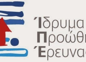 Ημερίδα με θέμα ICT, FET and Secure Societies (SC7) in Horizon 2020