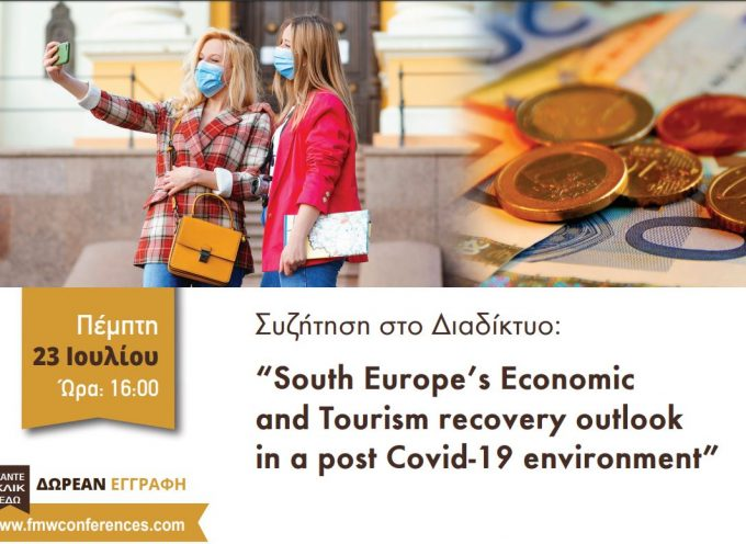 "Συζήτηση στο ∆ιαδίκτυο: ""South Europe's Economic and Tourism recovery outlook in a post Covid-19 environment"""